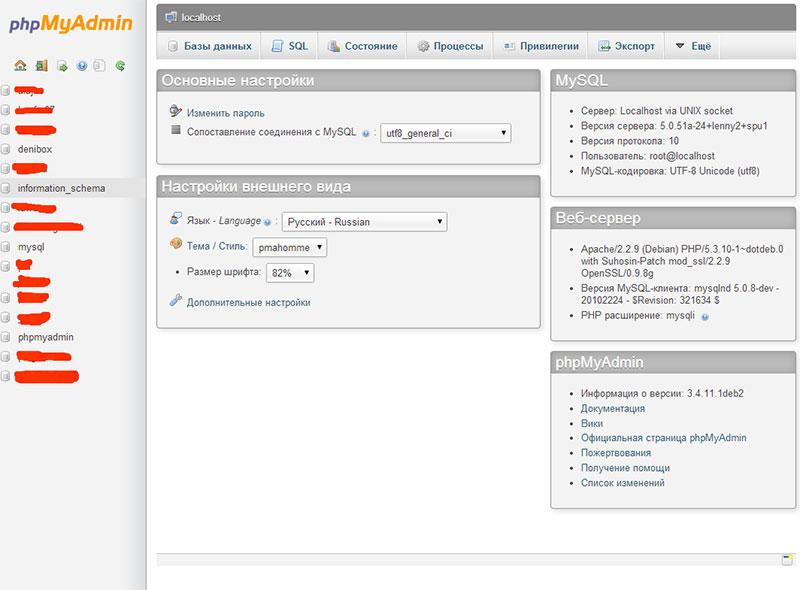 Как сделать дамп базы с phpmyadmin
