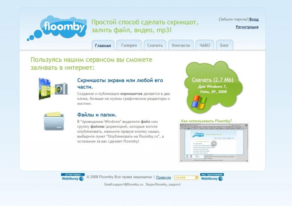 Floomby — удобный инструмент для разработчика