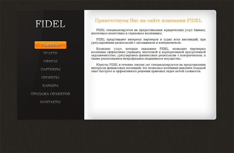 Компания «Fidel»