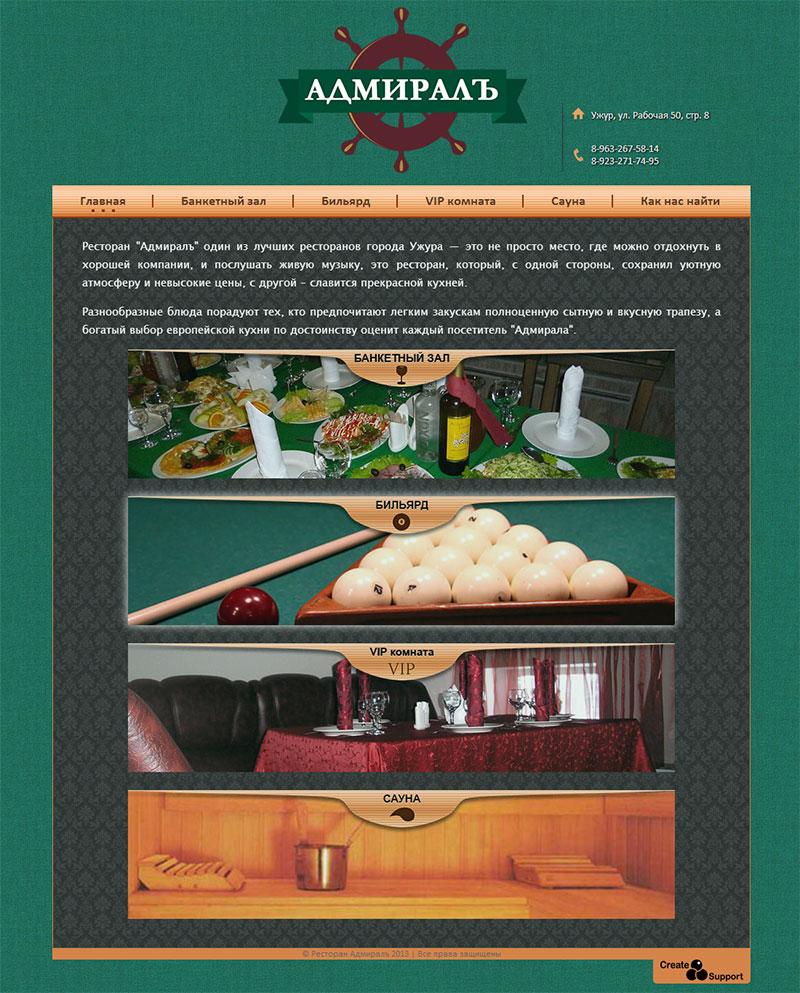 Ресторан «Адмиралъ»