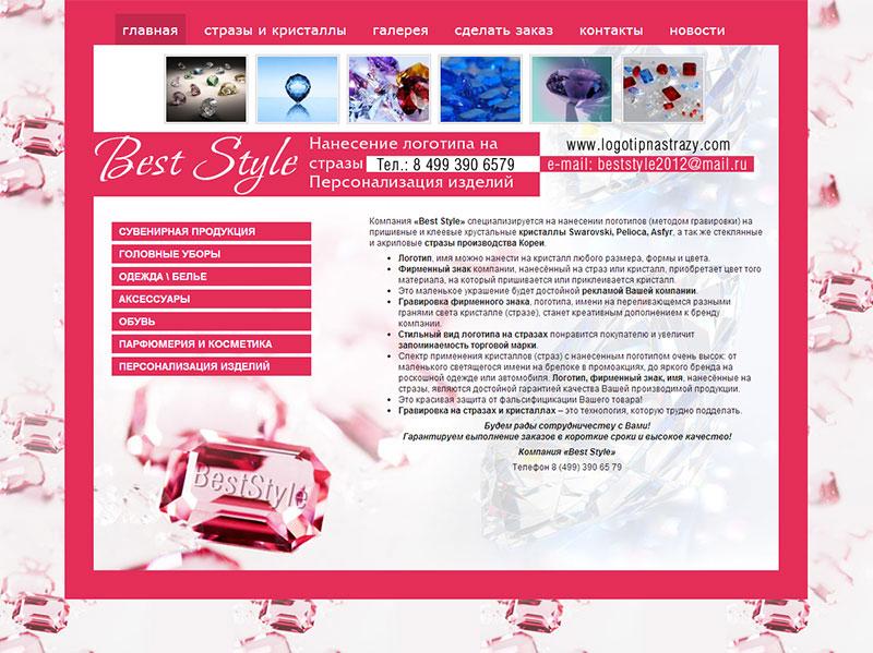 Компания «Best Style»