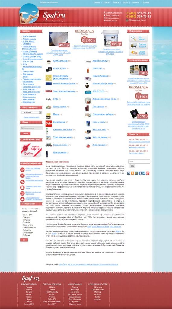 Интернет-магазин «Израильской косметики»
