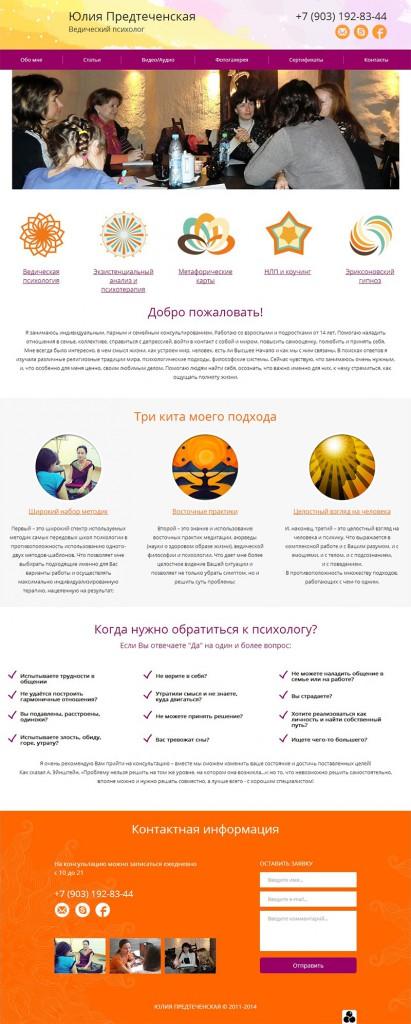 Ведический психолог Юлия Предтеченская