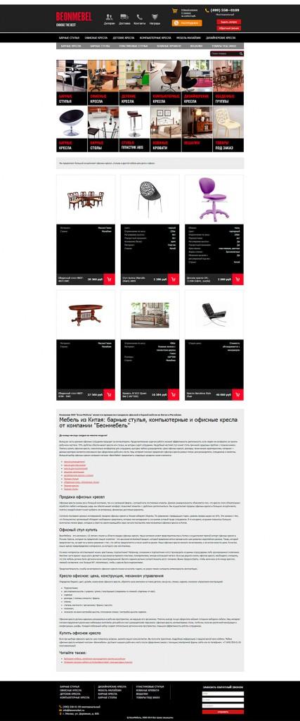 Beonmebel — мебель из Китая