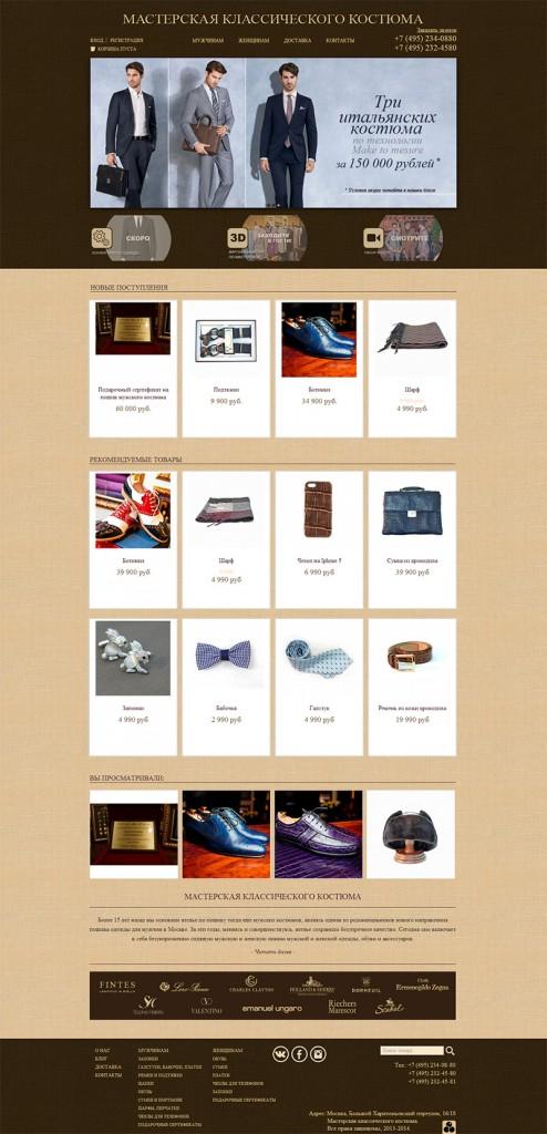 Интернет-магазин для «Мастерской классического костюма»