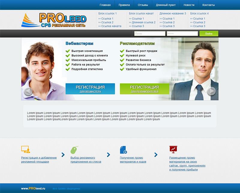 Сервис «ProLeed» v2
