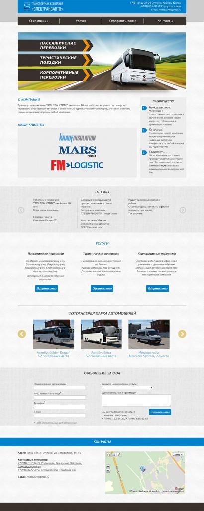 Транспортная компания «СпецТрансАвто»