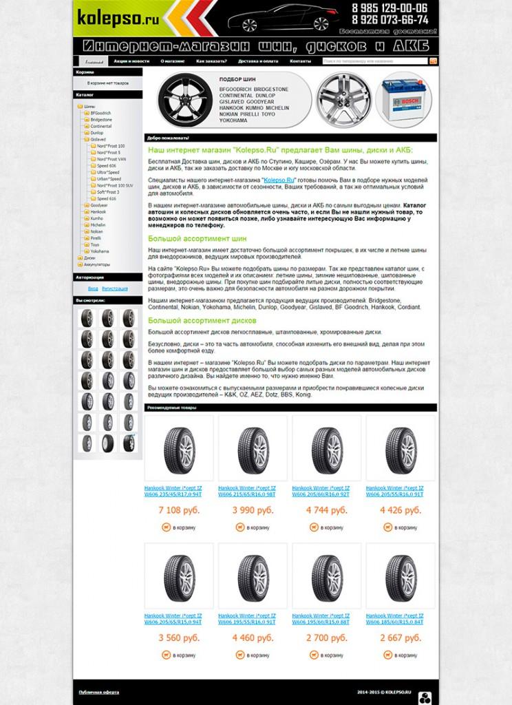 Интернет-магазин шин и дисков Kolepso