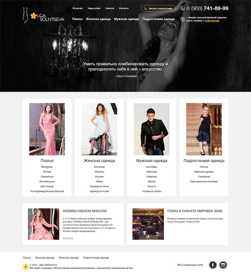 Ателье дизайнерской одежды IRRADiO Ольги Солнцевой