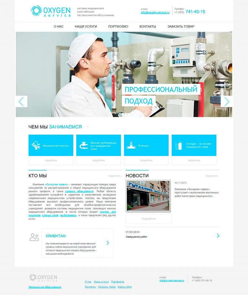 Медицинские газы — Oxygen Service