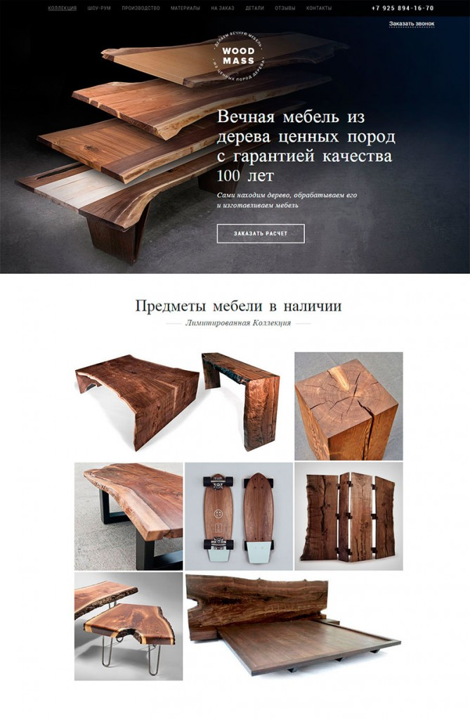 WoodMass — вечная мебель