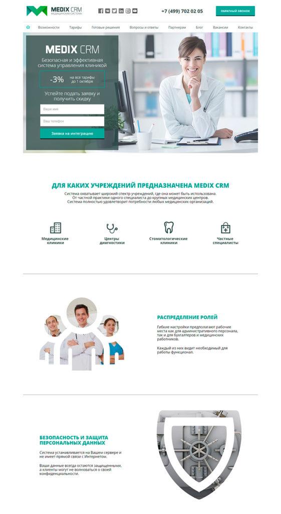 Medix CRM — медицинская система