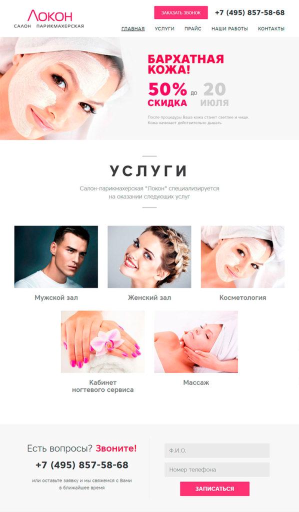 Локон — салон парикмахерская