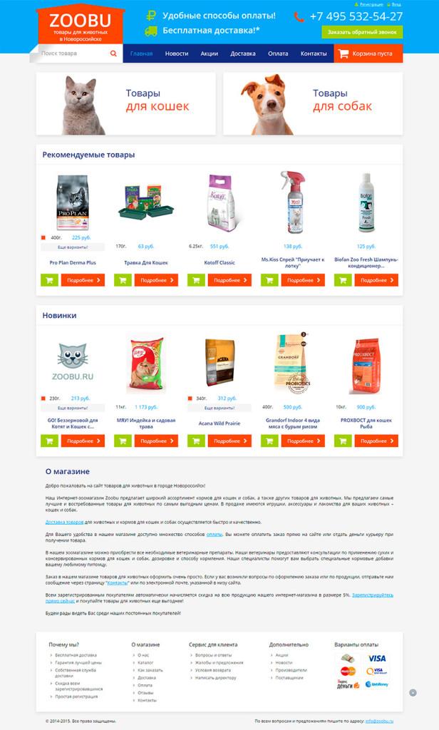 Интернет-магазин товаров для животных Zoobu