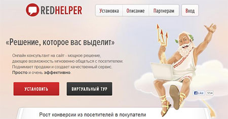 Red Helper — система онлайн-консультант на сайте